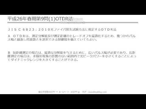 【工担・総合種】平成26年春_技術_9-1(OTDR法)