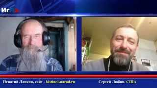 Беседа с Сергеем Любиным из США. 07.05.2015