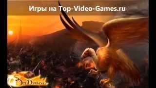 Зов дракона II |жанр: MMORPG|фэнтези| трейлер к игре