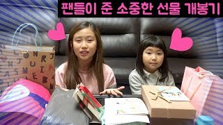 니블리 팬들이 주신 소중한 선물과 편지 개봉기~!! 엄마에게도 선물이?? (선물 개봉 후기)