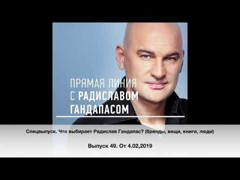 Что выбирает Радислав Гандапас? (бренды, вещи, книги, люди). Прямая линия с Радиславом Гандапасом
