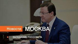 Смотреть видео Москва. Заседание госсовета онлайн