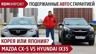 Корея? Япония? Mazda CX-5 vs Hyundai iX35 ( сравнение авто от РДМ-Импорт )(, 2017-10-19T16:37:39.000Z)