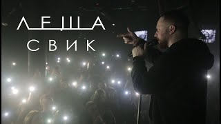 Леша Свик - Живой концерт/Ярославль (Фарват) life