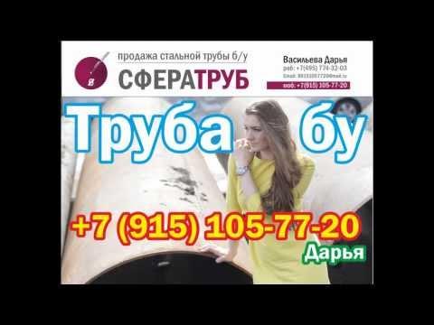 Видео Труба стальная 219 укрбудстандарт