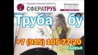 видео Трубы бу: купить в Москве, цена на металлические трубы б/у за метр