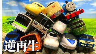 【逆再生おもしろ!】きかんしゃトーマス 電車 新幹線が逆再生でじこをおこす!?Thomas&Friend Milky Kids Toy