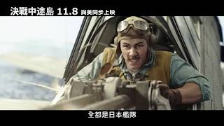 【決戰中途島】正式預告 年度壓軸重量級電影 11.8 與美同步上映