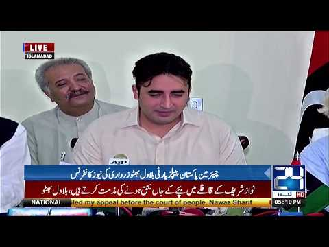 Bilawal Bhutto Press Conference - 11 August 2017 - 24 News HD