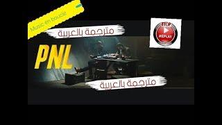 PNL   À l'Ammoniaque : paroles  مترجمة بالعربية EN BOUCLE