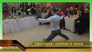 Лезгинка на свадьбе. Кавказский танец: платок и вино. Ростов отдых видео
