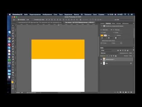 Как изменить цвет фигуры в фотошопе