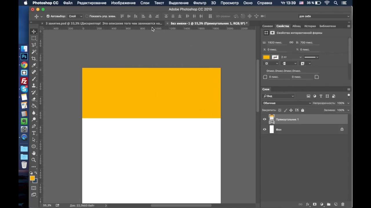 Как в фотошопе изменить цвет фигуры