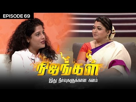 Nijangal with kushboo is a reality show to sort out untold issues. Here is the episode 68 of #Nijangal telecasted in Sun TV on 12/01/2017. We Listen to your vain and cry.. We Stand on your side to end the bug, We strengthen the goodness around you.   Lets stay united to hear the untold misery of mankind. Stay tuned for more at http://bit.ly/SubscribeVisionTime  Life is all about Vain and Victories.. Fortunes and unfortunes are the  pole factor of human mind. The depth of Pain life creates has no scale. Kushboo is here with us to talk and lime light the hopeless paradox issues  For more updates,  Subscribe us on:  https://www.youtube.com/user/VisionTimeThamizh  Like Us on:  https://www.facebook.com/visiontimeindia