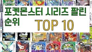 포켓몬스터 시리즈 많이 팔린 게임 순위! Top 10