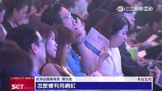 藍海商機!網路集團辦「東南亞論壇」│三立新聞台