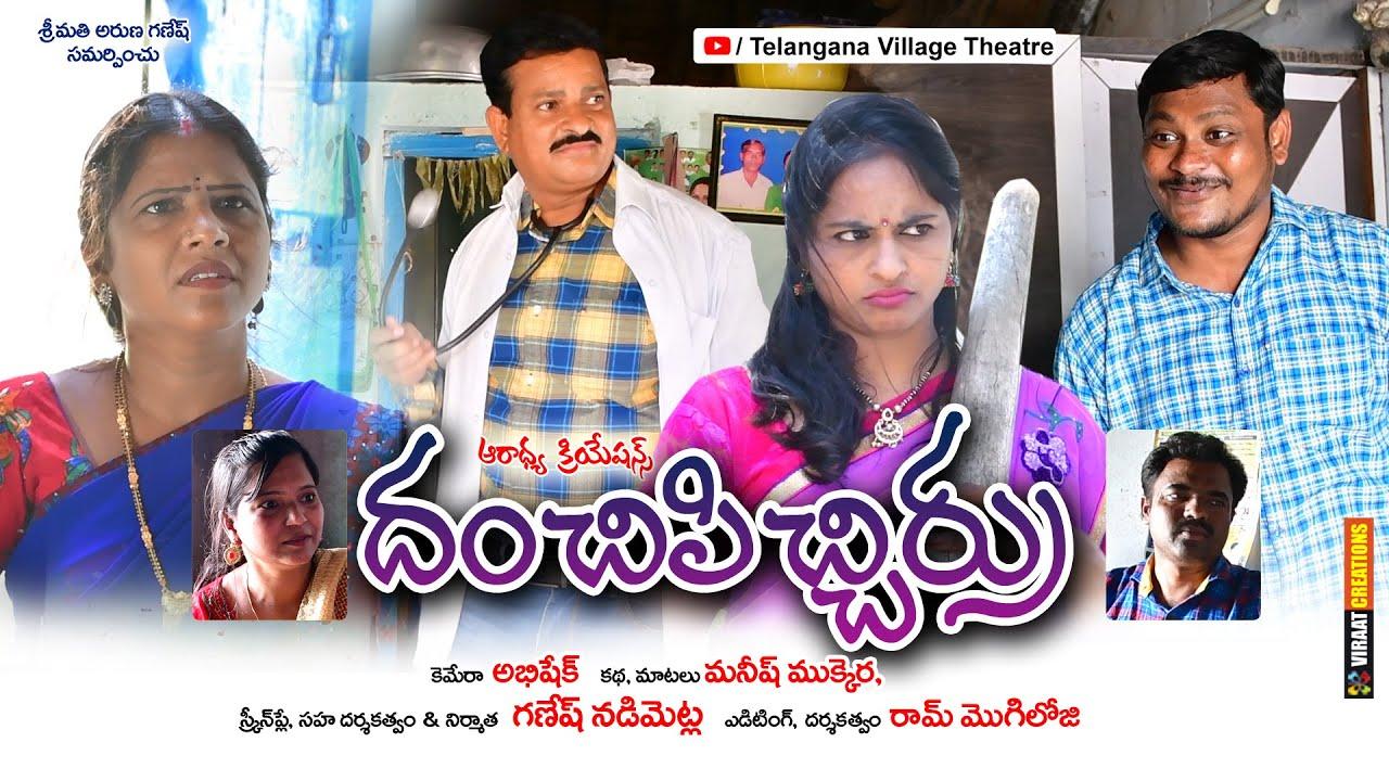 Danchipichirru \\ Telangana Village Theatre || Ultimate Comedy