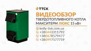 Обзор твердотопливных котлов МАКСИТЕРМ Люкс 15 кВт