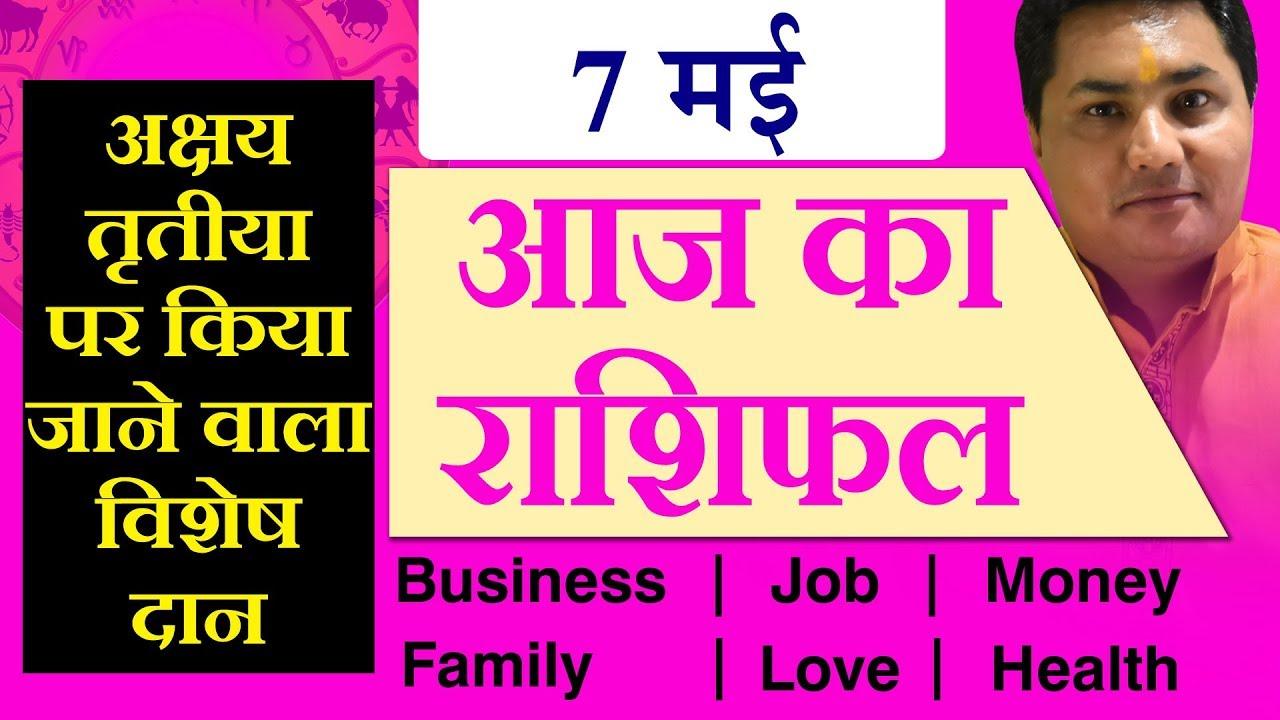 07 May 2019, AAJ KA RASHIFAL ।Today horoscope |Daily /Dainik bhavishyafal  in Hindi Suresh Shrimali