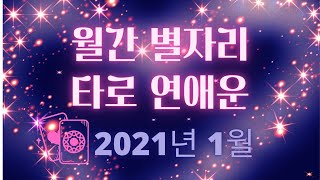 하얀달 미스틱의 월간 별자리 타로 연애운 2021년 1월