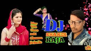 Bihar Wala Chora nahi Chumma Debu Re(DJ SHAKIR RAJA)