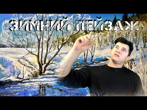 Как нарисовать зимний пейзаж, зимнее настроение ► Река зимой