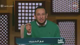 لعلهم يفقهون - الشيخ رمضان عبد المعز: مش هتلاقي نداء لرسول الله في القرآن بـ