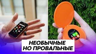 Самые необычные смартфоны ставшие провальными