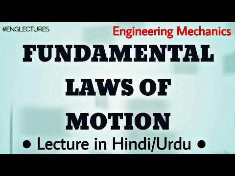 Fundamental laws of mechanics in hindi/urdu | engineering mechanics
