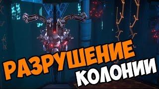 Разрушение колонии - Livelock прохождение и обзор игры часть 15