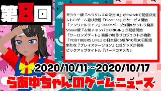 1週間を振り返る!らあゆちゃんのゲームニュース#8【2020/10/11~10/17】