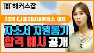 CJ 채용|올리브네트웍스 자소서 지원동기 작성법 궁금하…
