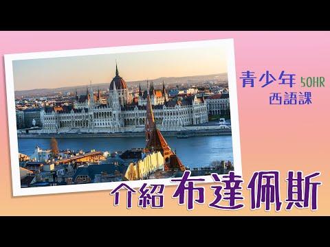 【西語】介紹多瑙河之珠-布達佩斯|50HR學習成效