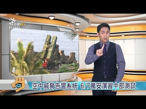 20180530 公視手語新聞