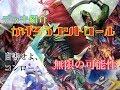 #32 デッキ紹介!かげろうコントロール【VGデッキ紹介動画】