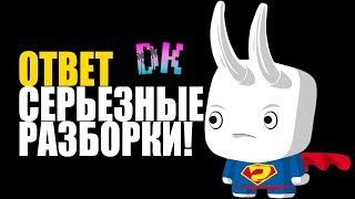 СЕРЬЁЗНЫЕ РАЗБОРКИ С D.K. - ОТВЕТ ШИМОРО! УДАЛЕННОЕ ВИДЕО