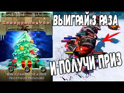 видео: НОВЫЙ ИВЕНТ ХОЛОДРЫЖЕСТВО 2017 В ДОТА 2 ОБЗОР frostivus