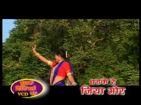 Chhattisgarhi Song - Dhadke Re Jiya Mora - Alka Chadrakar