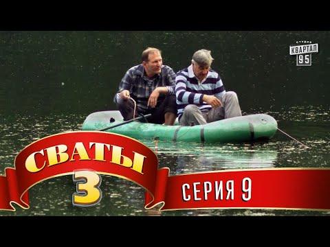 Сваты 3 (3-й сезон, 9-я серия) - Видео онлайн