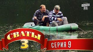 Сваты 3 (3-й сезон, 9-я эпизод)