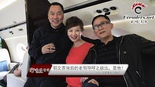 郭文贵背后的老领导呼之欲出,原来是他