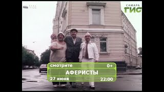 "Фильм ""Аферисты"""