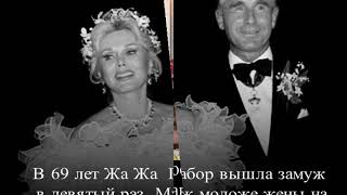 Звезда Голливуда  Габор 9 раз была замужем