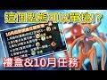 【精靈寶可夢GO】POKEMON GO|代歐奇希斯這種型態可以單挑!?禮盒&10月任務一覽!