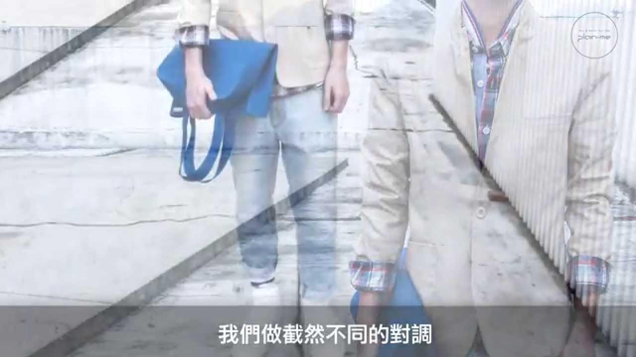 MENSWEAR TIPS 男裝搭配技巧 : 深淺對調 - YouTube