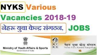 NYKS Various Vacancies Online Form 2018-19 Nehru Yuva Kendra Sangathan (NYKS)