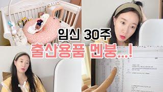 [임신 30주] (2탄) 임산부 브이로그 / 출산용품 …