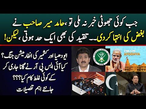 Hamid Mir's tweet raised Many Questions   ISPR is doing a great job   Bhoomi pujan in Ayodhya