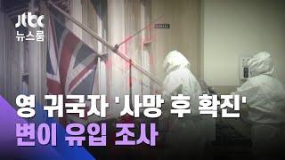 영국 귀국자 '사망 후 확진'…변이 바이러스 감염 조사 / JTBC 뉴스룸