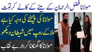 Maulana Fazlur Rehman Kay Betay Kay Kalay Kartoot | Spotlight